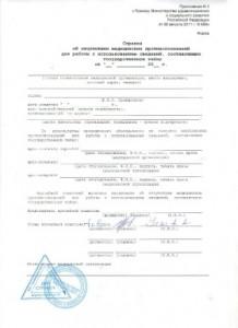 Справка по форме 989Н — работа с гостайной Выборгский район медицинская справка форма 082у запорожье
