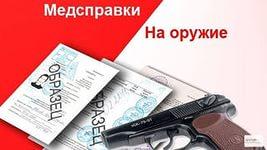 медицинская справка на оружие