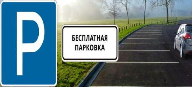 Бесплатная-парковка1