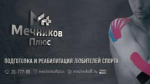 Подготовка и реабилитация любителей спорта в Мечников+