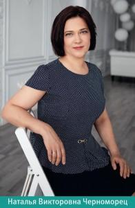 Наталья Викторовна Черноморец
