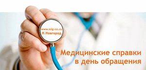 медицинские справки в владивостоке