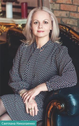 Светлана Николаенко