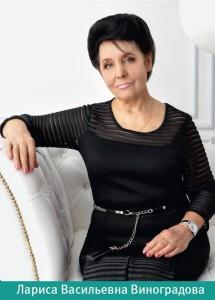 Лариса Васильевна Виноградова